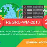 Получите специальные цены от REG.ru при расчете за домены и хостинг с WebMoney