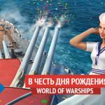 В честь Дня рождения World of Warships премиальный крейсер в подарок