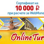 OnlineTur.ru дарит сертификат на 10 000 рублей при оплате за WebMoney