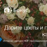 Дарите цветы и получайте кэшбэк: интернет-магазин AMF присоединился к Bonus WebMoney