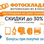 Распродажа ко Дню знаний в магазине техники Фотосклад.ру