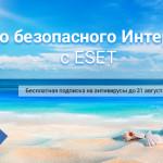 ESET защищает пока вы отдыхаете: подписка в подарок до конца лета