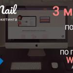Получите три месяца рассылок в сервисе DashaMail по цене двух