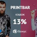 Получайте кэшбэк 13% с покупок в Print Bar