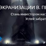 Запущено ICO экранизации романа В. Пелевина «Ампир V»