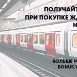 Получайте кэшбэк с путешествий: сервис Туту.ру присоединился к Bonus WebMoney