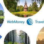 Успейте насладиться летом в средней полосе России с WebMoney Travel