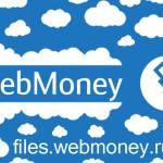 Обновлен сервис WebMoney Files