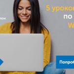 5 уроков английского в подарок от онлайн-школы Skyeng