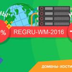 Эксклюзивные скидки за WebMoney на домены и хостинг от REG.RU