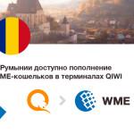 В Румынии доступно пополнение WME-кошельков в терминалах Qiwi