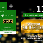 Скидка 15% на Xbox Live Gold + подарки от shop.buka.ru