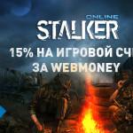 Бонус 15% при пополнении Stalker Online через WebMoney