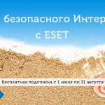 ESET дарит «Лето безопасного Интернета» участникам системы WebMoney