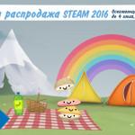 Экономьте до 75% при расчете за WebMoney на летней распродаже в Steam!