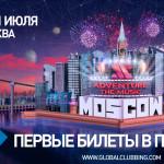 Космический электронный фестиваль Adventure The Music приближается к Земле