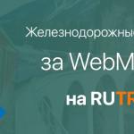 Железнодорожные билеты за WebMoney на Rutrip.ru