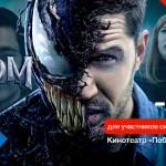 Скидка 25% на любой сеанс фильма Venom в саратовском кинотеатре «Победа»