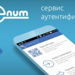 Сервис E-NUM упрощает подключение сторонних сайтов