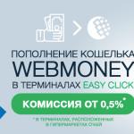 Пополнение кошелька WebMoney в терминалах EASY CLICK