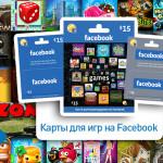 Игровые карты Facebook на Plati.ru