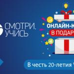 Онлайн-курс в подарок от образовательной платформы Смотри.Учись