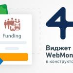 Виджет WebMoney Funding в конструкторе сайтов FO.RU