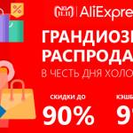 Грандиозная распродажа на AliExpress в честь Дня холостяка