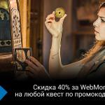 Квесты «Ловушка» со скидкой 40% при расчете за WebMoney