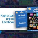 Игровые карты Facebook за WebMoney