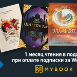 Месяц чтения в подарок от Mybook при расчете за WebMoney