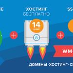 Всего 179 рублей: домен, хостинг и SSL-сертификат!
