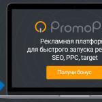 3000 рублей от PromoPult