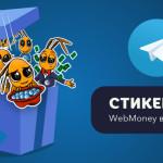 Стикеры WebMoney в Telegram