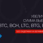 Увеличена сумма вывода BTC, BCH, LTC, BTG, BSV без задержки на верификацию