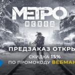 Скидка 15% на предзаказ игры «Metro: Исход» от shop.buka.ru