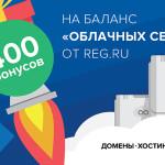 Подарок от REG.RU: 400 бонусных рублей на баланс «Облачных серверов»