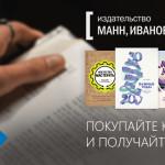 Покупайте книги издательства МИФ и получайте кэшбэк!