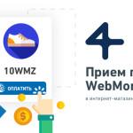 Прием платежей WebMoney в интернет-магазинах на FO.RU