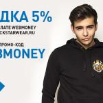 Модная одежда от бренда Black Star Wear со скидкой при оплате WebMoney