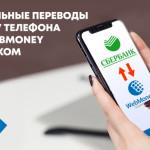 Переводы между WebMoney и Сбербанком по номеру телефона