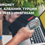 Вывод WebMoney в Болгарии, Албании, Турции и Вьетнаме через UNISTREAM