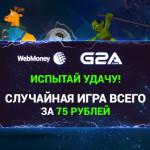 Испытай удачу на G2A: предпраздничный розыгрыш ключей к играм за WebMoney