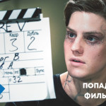 Конкурс WebMoney: попади на съемочную площадку фильма «Ампир V»