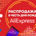 Распродажа в честь Дня рождения AliExpress
