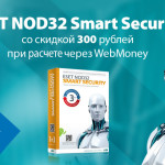 ESET NOD32 Smart Security со скидкой 300 рублей при расчете за WebMoney