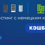 Хостинг с кэшбэком: Fornex присоединился к WebMoney Бонус