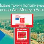 Пополнить кошелек WebMoney теперь можно через CashTerminal в Болгарии