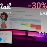 Скидка 30% на рассылки в сервисе DashaMail