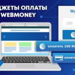Новые виджеты приема платежей Merchant WebMoney